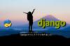 Djangoでウェブアプリを作る(10) – Django Admin の紹介
