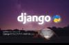 Djangoでウェブアプリを作る(11) – オーバービュー