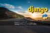 Djangoでウェブアプリを作る(8) – モデルを有効にする