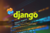 Djangoでウェブアプリを作る(5) – はじめてのビュー作成