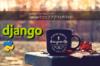 Djangoでウェブアプリを作る(9) – APIで遊んでみる